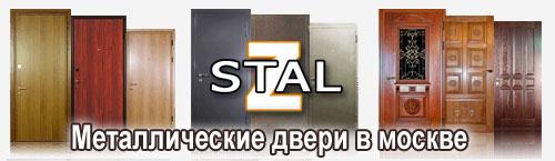 стальные двери эконом класса от завода зеленоград